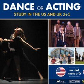 หลักสูตรปริญญาตรี เรียน Dance หรือ Acting US+UK 3 ปีจบ
