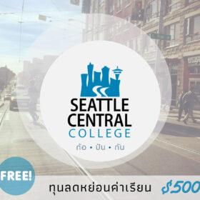 ทุน Seattle Central $500 USD
