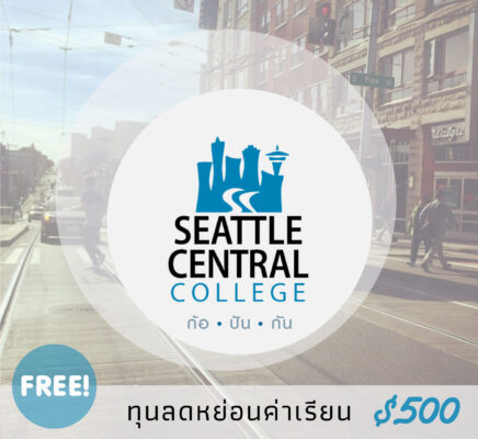 Seattle-Central-College-Scholarship-500