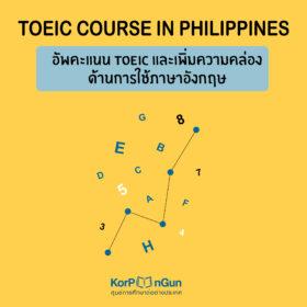 เรียน TOEIC ที่ฟิลิปปินส์