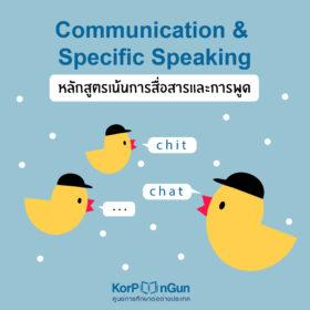 เรียนภาษาอังกฤษเน้นการพูดคุย (Speaking ESL) ที่ฟิลิปปินส์