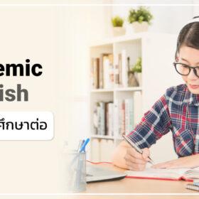 เรียนภาษาอังกฤษออนไลน์ Academic English