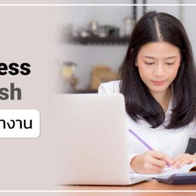 เรียนภาษาอังกฤษออนไลน์ Business English