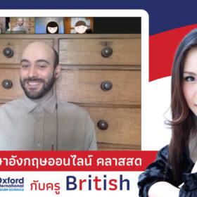 [รีวิว] เรียนภาษาอังกฤษออนไลน์ Oxford International ครู British และเพื่อนต่างชาติ